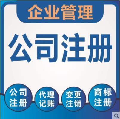 道滘镇营业执照代办、注册公司费用、一条龙服务