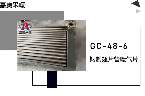翅片散热器型号大全SRZ15*6D堆龙德庆