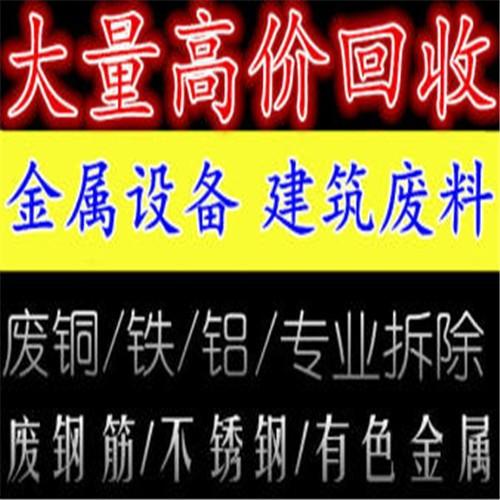 北京市海淀区槽钢回收咨询废钢回收多少钱