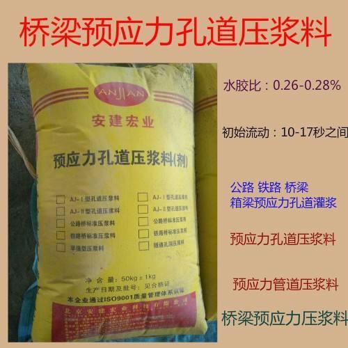 防城港微膨胀灌浆料正规产品-北京安建宏业科技有限公司南宁分公司