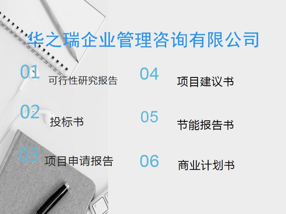 安龙县社会稳定风险报告/稳定评估报告编制撰写中心