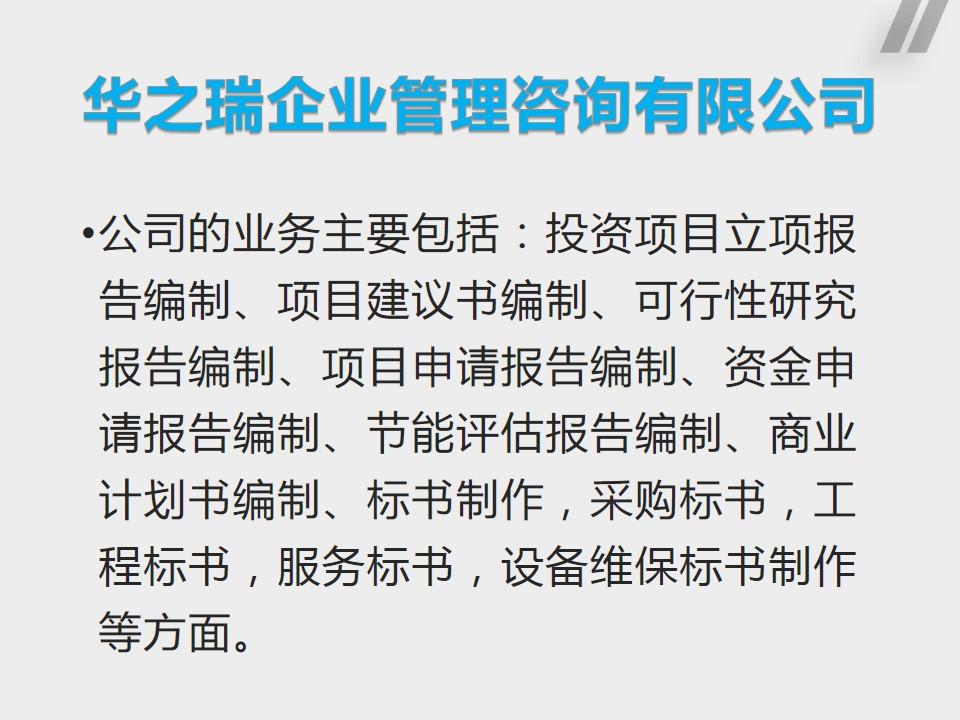 缙云县标书编制采购标书制作-低价做各类投标书编制实惠价