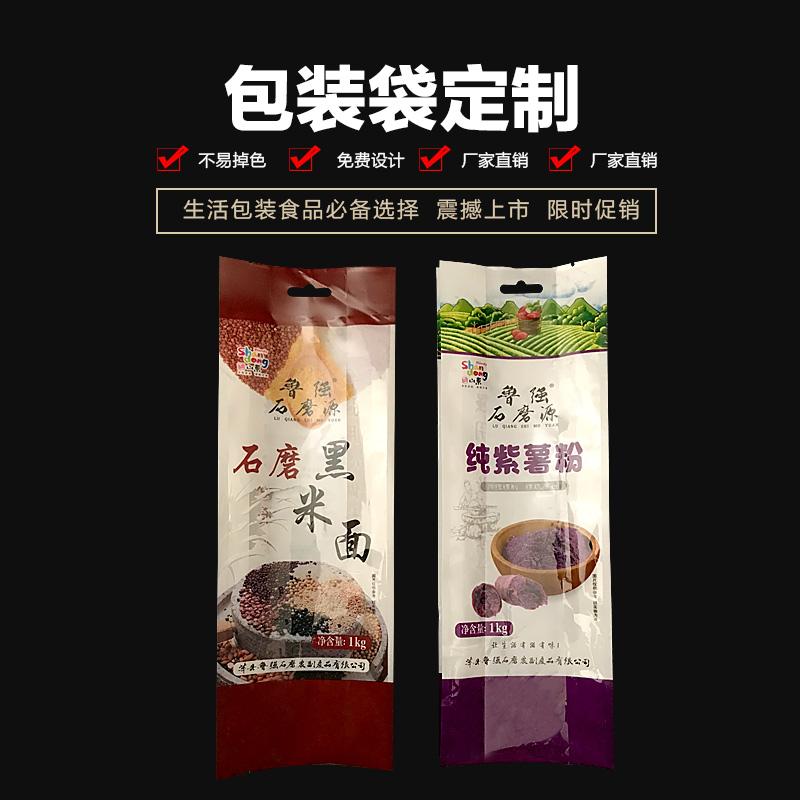 锦州市自立拉链袋自动包装机卷膜高阻隔包装袋