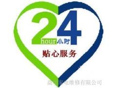 咸阳泽田热水器售后服务(泽田电器)24小时全国维修网点