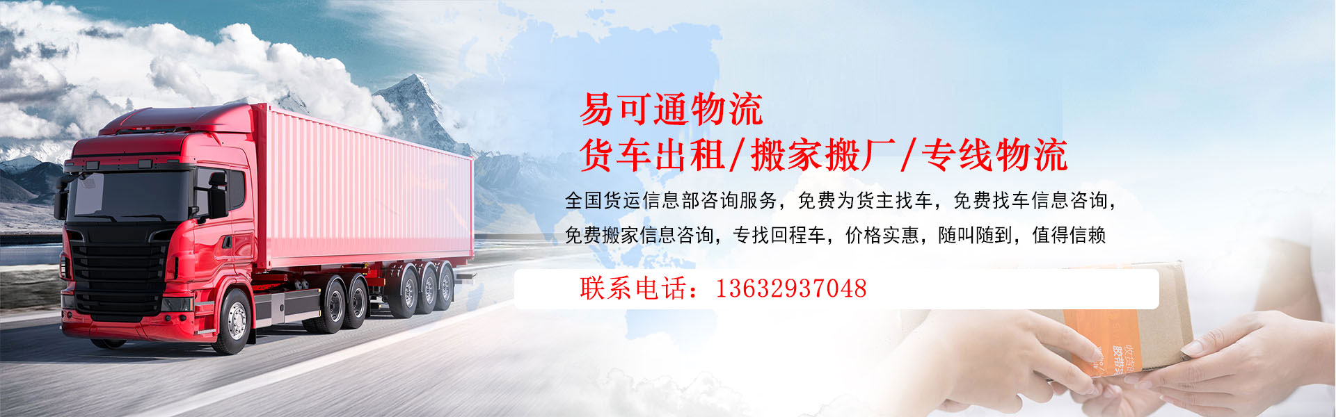 滁州全椒顺德到17.5米平板车13米大货车