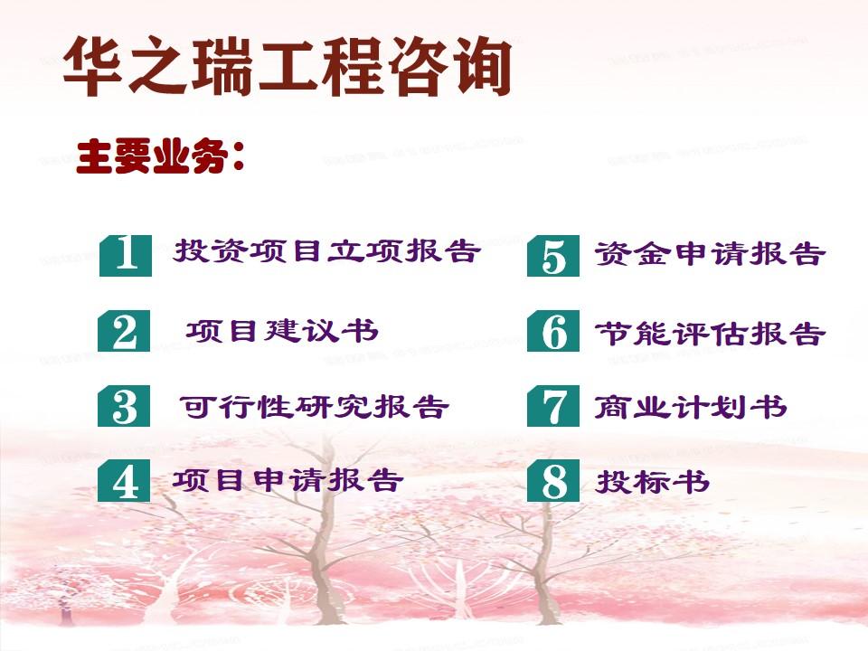 2021九江做可行性研究报告范文模板