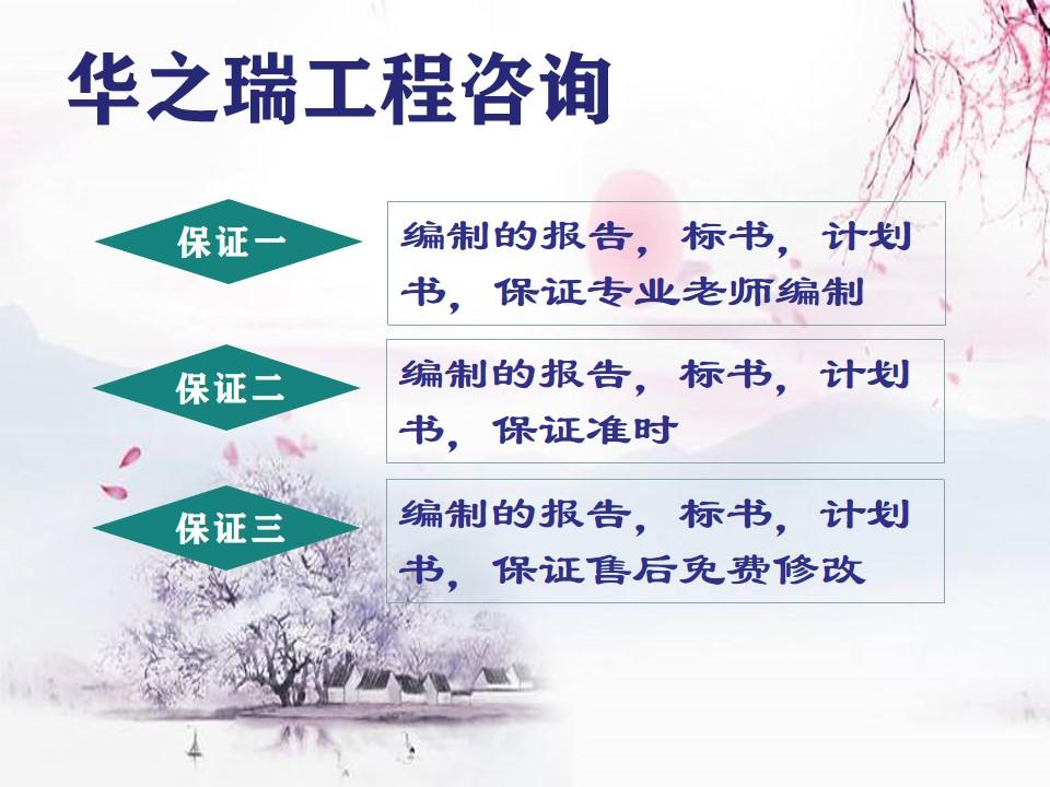 2021金堂县做项目立项申请报告备案审批