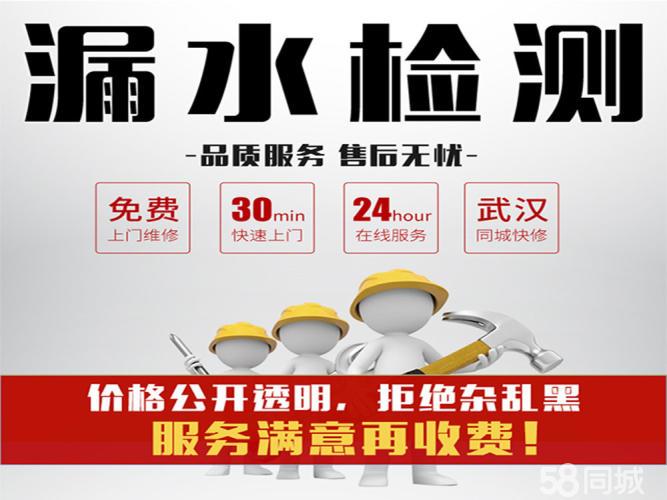 四新路附水管漏水查漏,管道漏水维修武汉市价格