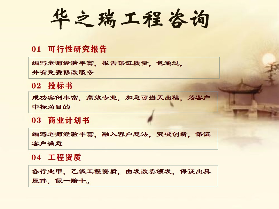 开化县标书制作专业代理机构