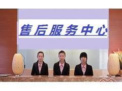 上海空气源服务中心——24小时全国售后维修电话