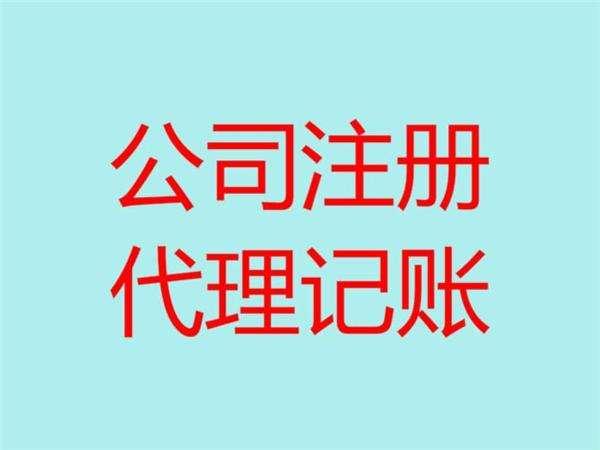 苏州甪直代理记账流程及费用-好企业精选