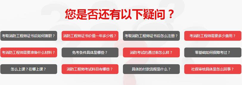 许昌市考消防工程师培训机构有哪些_哪个好地址
