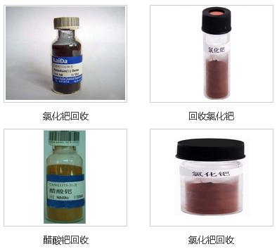 硫酸胺钯回收_硫酸胺钯回收厂家_广元硫酸胺钯回收