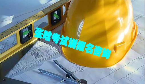 武汉新洲测量员报名(报名地方)