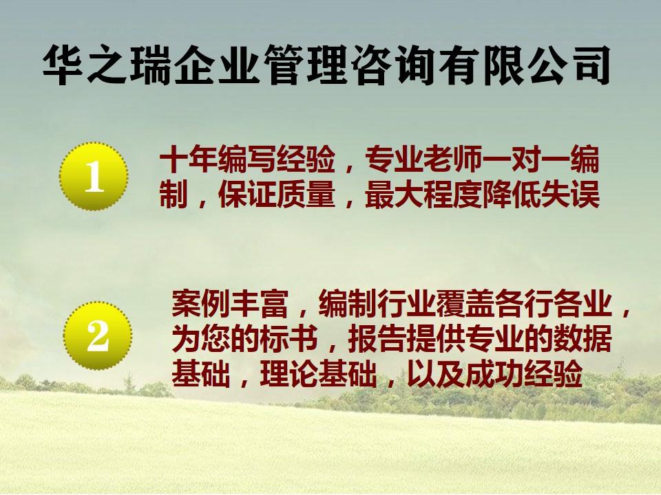 积石山县撰写专项资金申请报告本地写报告的公司,会写报告公司