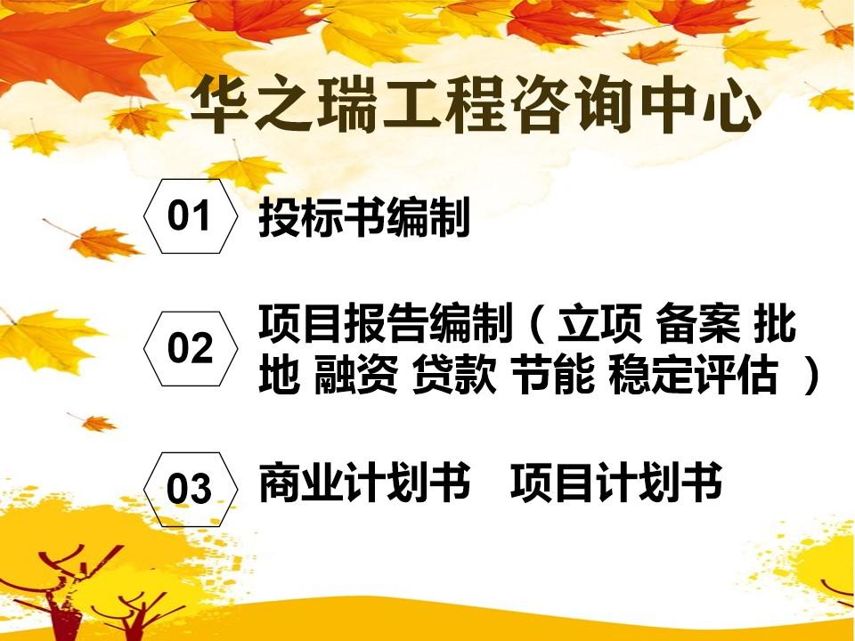开化县有资质编制可行性报告的公司,加资质盖章