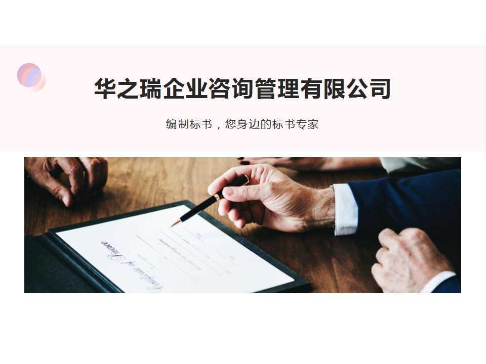 江永县标书收费多少收费透明信誉至上
