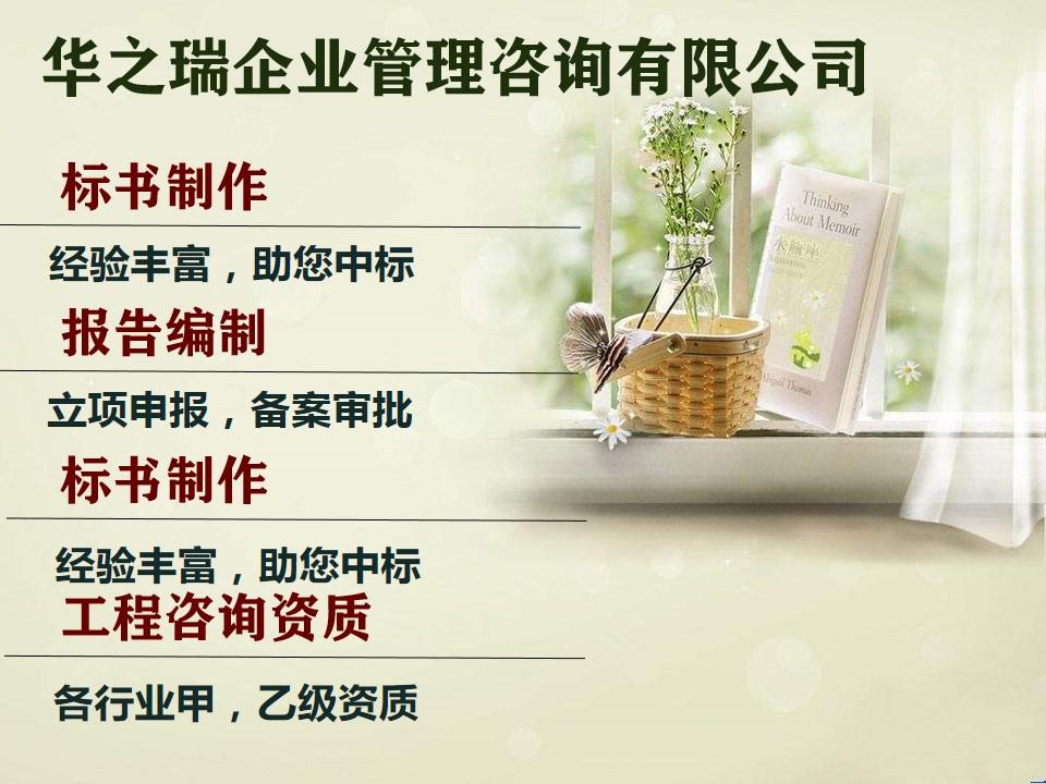 广灵县节能评估报告编写包通过可上会,建厂扩建