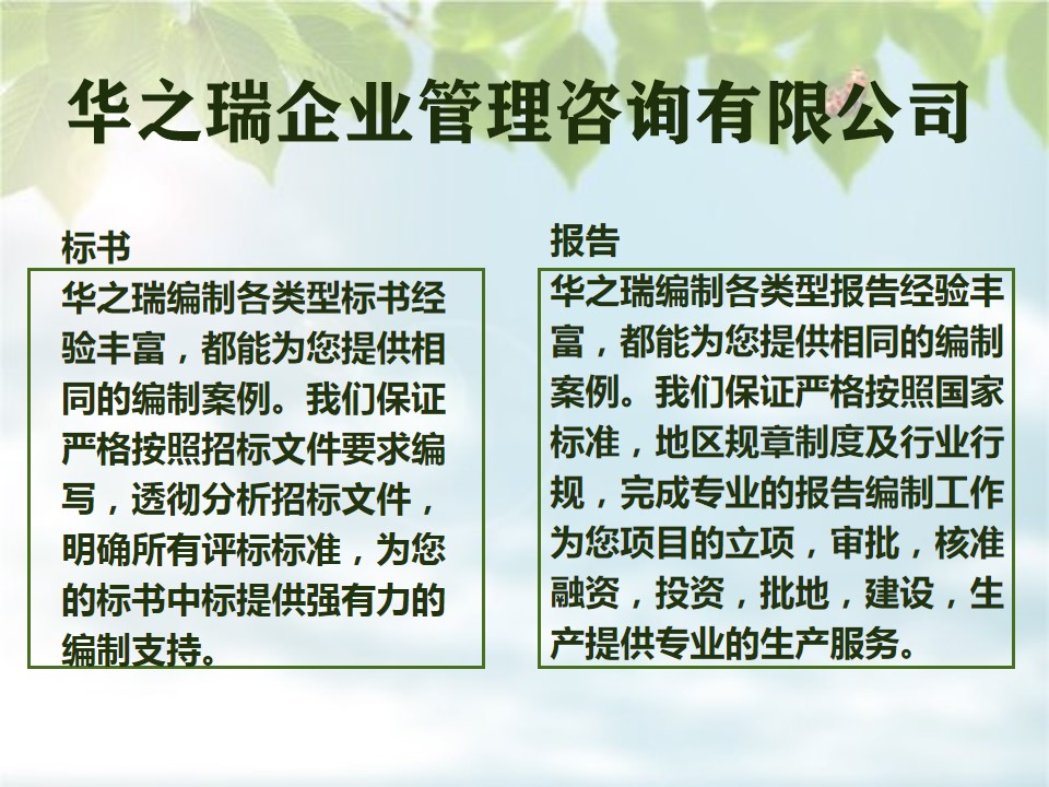 凤阳县附近投标标书公司凤阳县承接标书编写工作