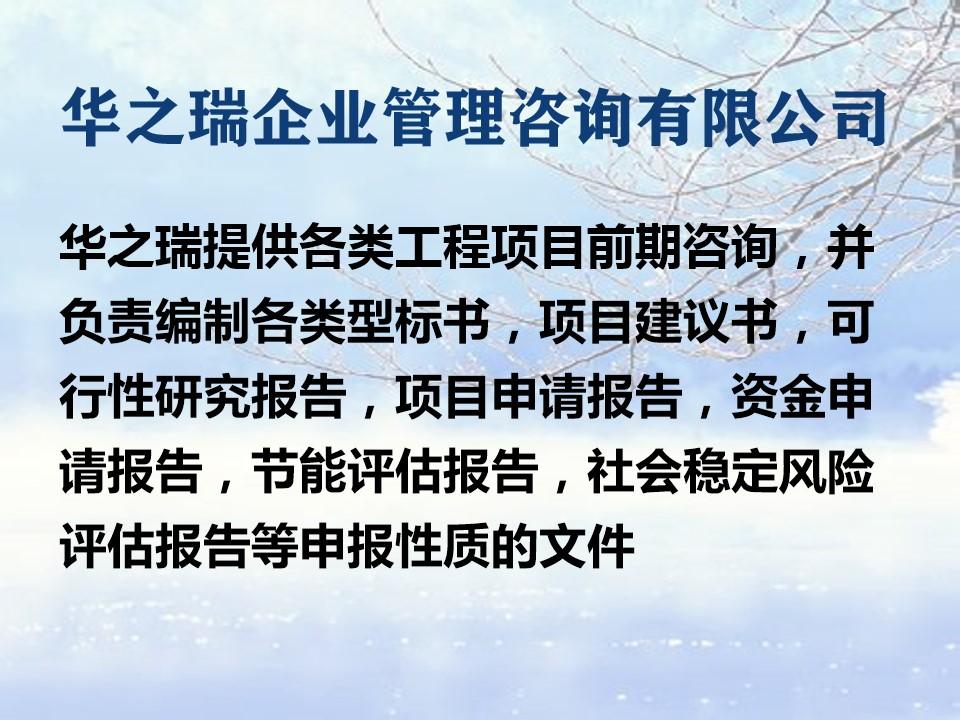 定襄县做立项申请报告-本地机构,搬迁改造