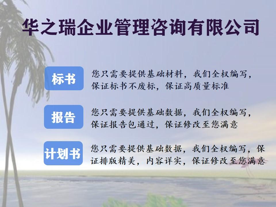 故城县本地项目立项报告包通过,申报必看