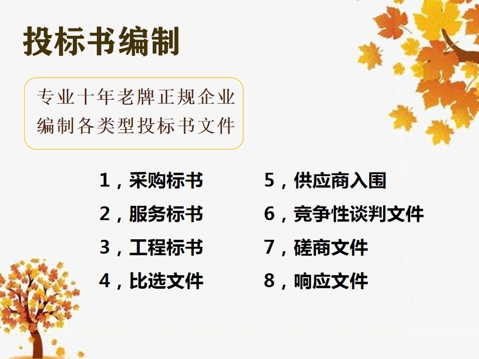 双江县做标书公司-做电子标上传,写投标书文件的公司
