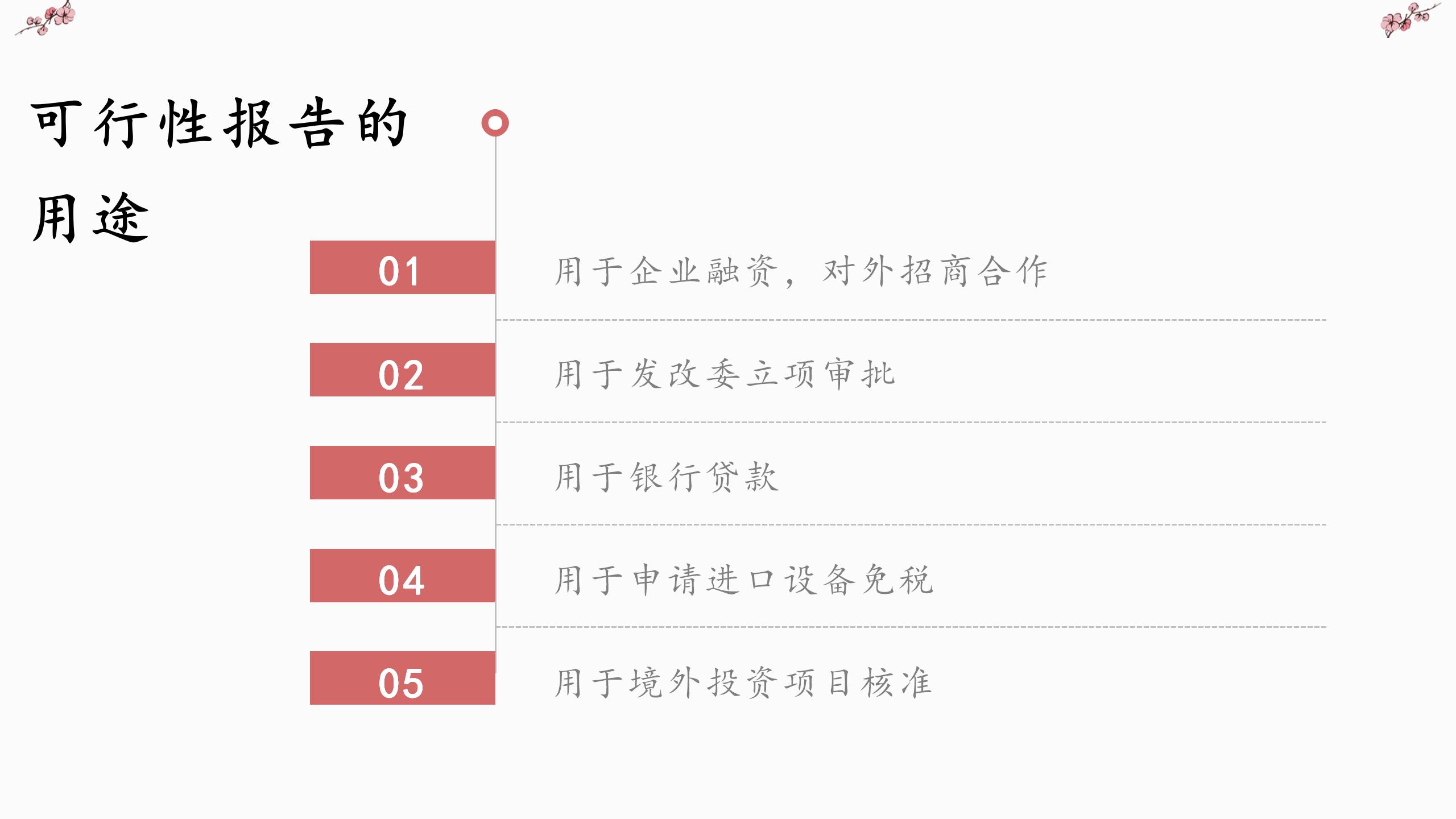 西咸能做项目实施方案本地便宜写报告公司