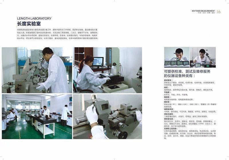 惠州市新材料测试仪器校验/校准计量校准中心