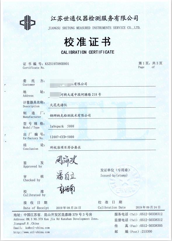 重庆检测校正中心-计量中心