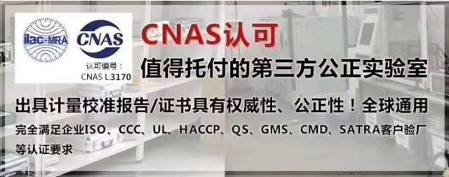 中山市气体报警器校验第三方计量计量校准中心