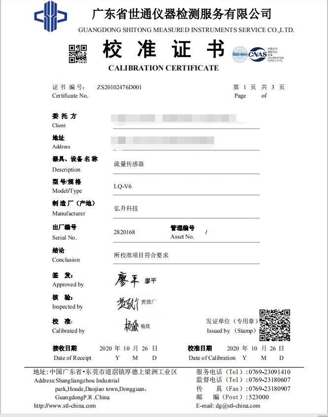 广元市可燃气体报警器-量具计量校验计量所