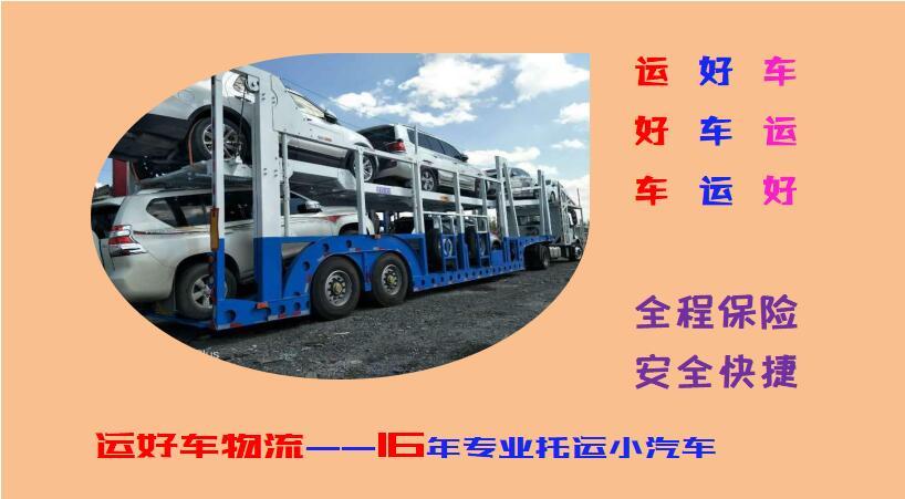 昆明到重庆【托运汽车的公司】