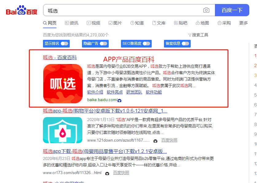 上海谁能代做百度百科【在线咨询】