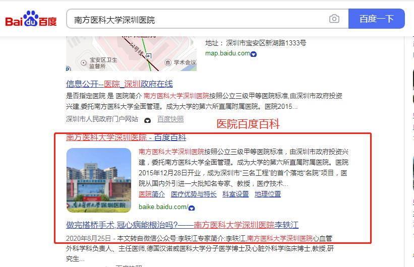 南京谁能代做百度百科呢【保证排名】