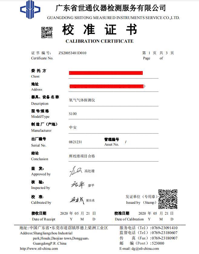 郑州市检验设备仪器测试检测中心-计量设备 校验