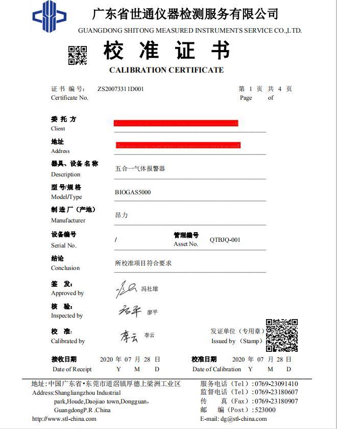 广州市生物-轴偏差测量仪计量器具计量检定
