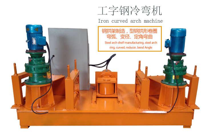 青海小型工字钢冷弯机厂家 H型钢冷弯机代理商