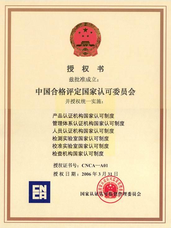 西安市灞桥区仪器仪表校准中心&计量检验机构