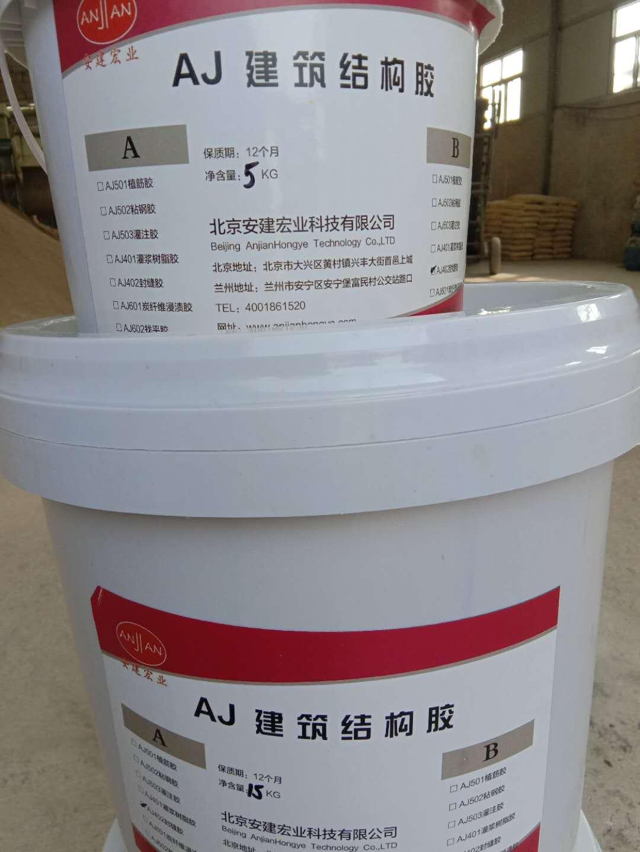 固原隆德设备基础锚固胶行业知识