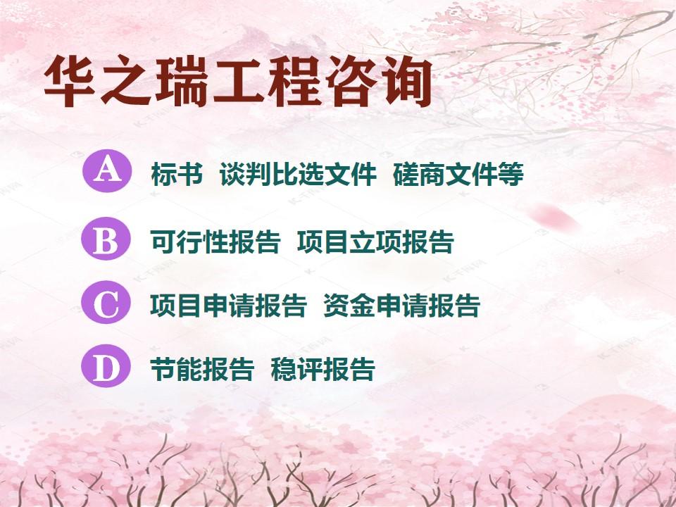凤冈县做标书的公司-专家团队,做标书写标书专业