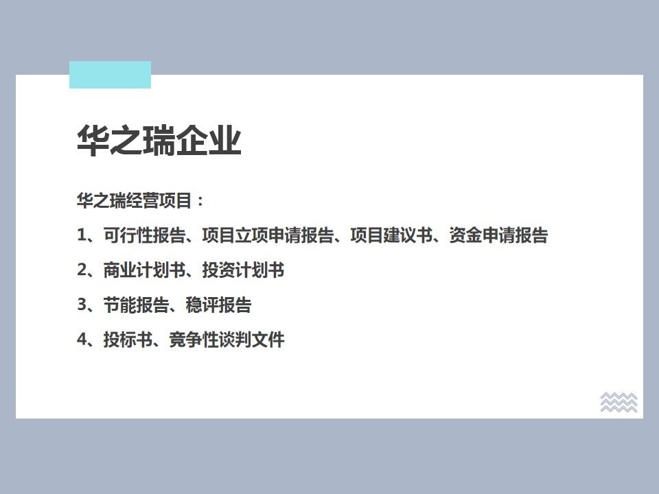 可行/闽清县做项目建议书厂房搬迁
