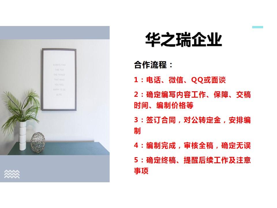 梁县正规可行性报告编写[参考范例]