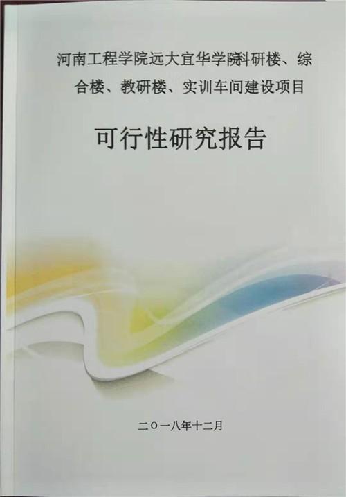 新闻:南昌进贤哪里写节能评估报告-能耗3000吨标煤怎么写