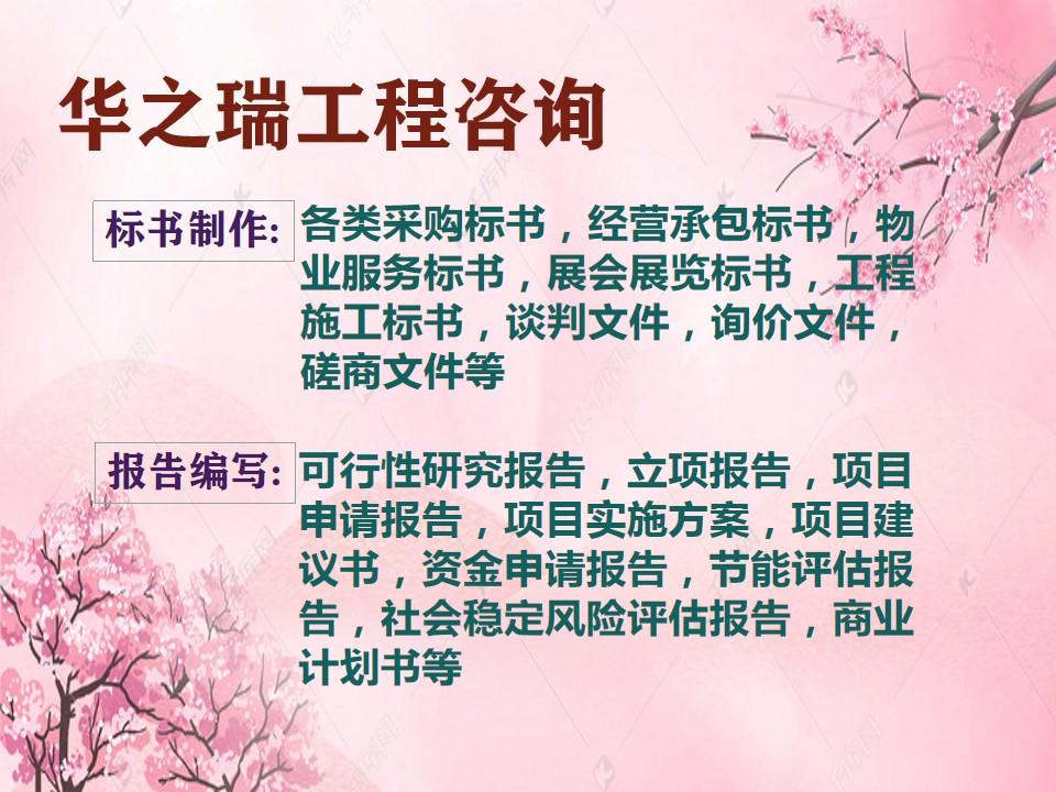 灵山县本地竞标书公司,标书-食材配送标书制作