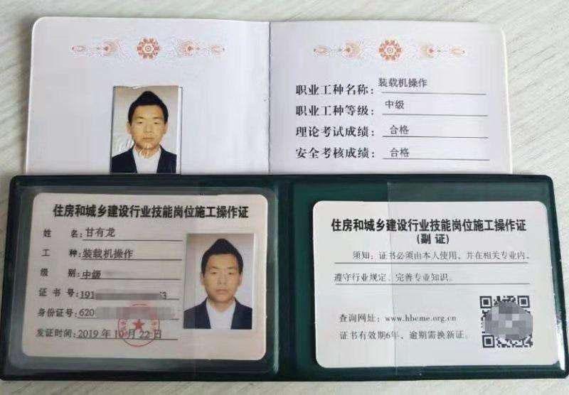 桂林龙门吊操作证怎么分辨真伪及查询方式培训