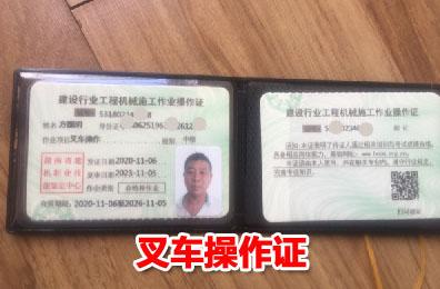 西安市叉车司机审证在哪里(滨州)要不要参加考试