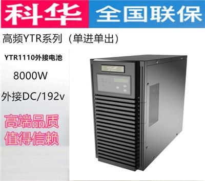 两江新区科华恒盛不间断电源 YTR1101L这家真好