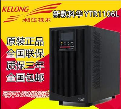 伊犁科华UPS电源 KR1110-J厂家供应