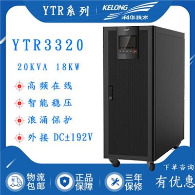陕西科华恒盛UPS不间断电源 YTR1102L-J 2000VA/1600W厂家