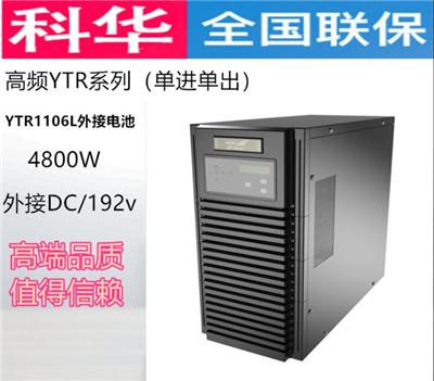 毕节KELONG UPS电源 YTR1103L经销商